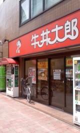 牛丼太郎写真